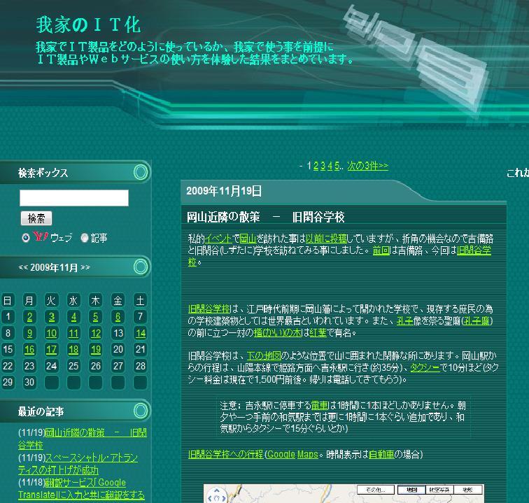 TypePadMicro_SeesaaBlog_Intro